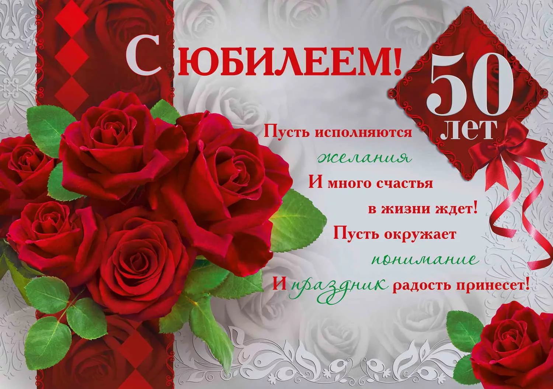 Поздравления жены мужу с 50летием